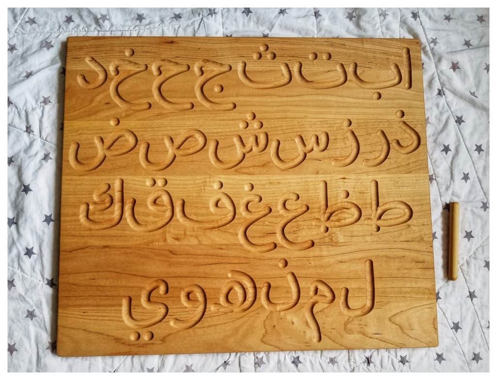 Treasures from Jennifer has beautifully crafted products for any Muslim homeschool and family.
