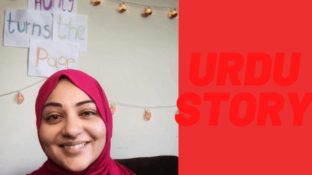 Watch this Urdu story for kids that focuses on good deeds!